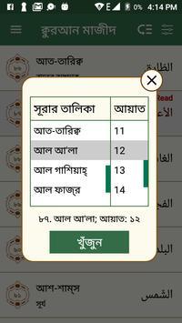কুরআন মাজীদ (বাংলা)        Al Quran Bangla screenshot 4