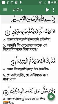 কুরআন মাজীদ (বাংলা)        Al Quran Bangla screenshot 5