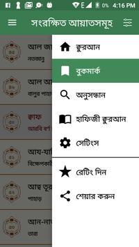 কুরআন মাজীদ (বাংলা)        Al Quran Bangla screenshot 6
