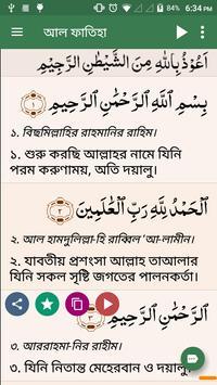 কুরআন মাজীদ (বাংলা)        Al Quran Bangla screenshot 7