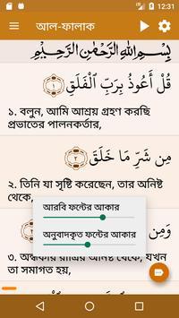 কুরআন মাজীদ (বাংলা)        Al Quran Bangla screenshot 8