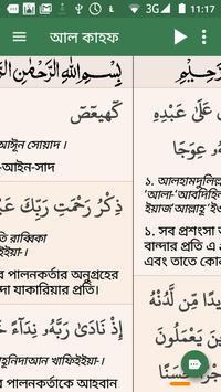 কুরআন মাজীদ (বাংলা)        Al Quran Bangla screenshot 9
