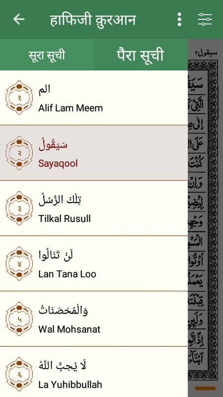 Translator Italian: कुरान मजीद Para Android