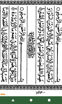 Al Quran Bahasa Indonesia screenshot 23