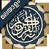 Quran Malayalam 圖標