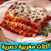 شهيوات رمضان مغربية 2017 جديدة icon