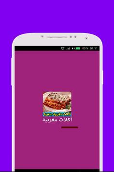 شهيوات رمضان مغربية 2017 جديدة poster