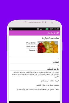 شهيوات رمضان مغربية 2017 جديدة apk screenshot