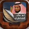 القران بصوت ابو بكر الشاطري 图标