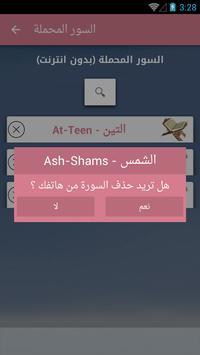 القران بصوت ابو بكر الشاطري скриншот 3