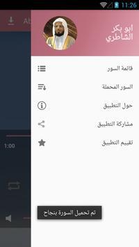 القران بصوت ابو بكر الشاطري скриншот 1