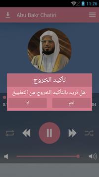 القران بصوت ابو بكر الشاطري скриншот 7