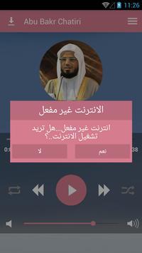 القران بصوت ابو بكر الشاطري скриншот 4