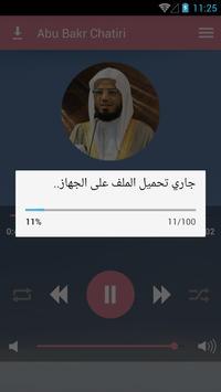 القران بصوت ابو بكر الشاطري скриншот 5