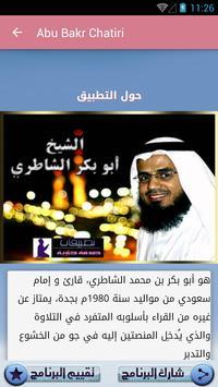 القران بصوت ابو بكر الشاطري скриншот 6