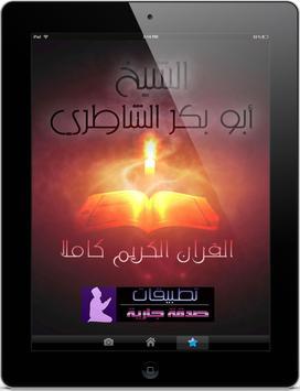 القران بصوت ابو بكر الشاطري скриншот 8