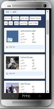 داتينغ مسلمة موقع زواج المسيار screenshot 1