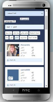 داتينغ مسلمة موقع زواج المسيار screenshot 2