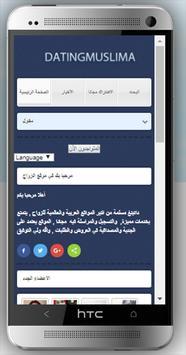 داتينغ مسلمة موقع زواج المسيار screenshot 3