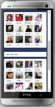 داتينغ مسلمة موقع زواج المسيار screenshot 4