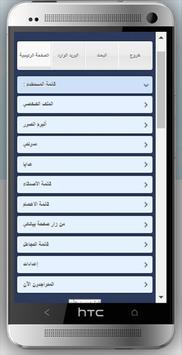داتينغ مسلمة موقع زواج المسيار screenshot 5