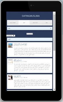 داتينغ مسلمة موقع زواج المسيار screenshot 6
