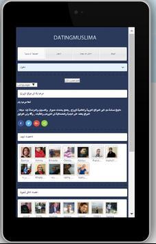 داتينغ مسلمة موقع زواج المسيار screenshot 7