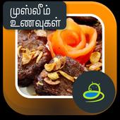 Muslim Recipe icon