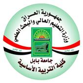 جامعة بابل / كلية التربية الأساسية icon