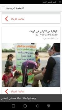 لجنة الإغاثة العراقية poster