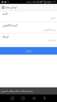 لجنة الإغاثة العراقية apk screenshot