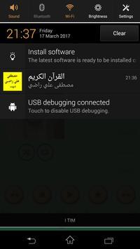 القرآن الكريم بصوت مصطفى علي راضي - بدون إعلانات screenshot 2