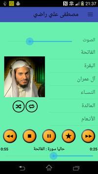 القرآن الكريم بصوت مصطفى علي راضي - بدون إعلانات screenshot 8