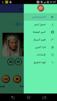 القرآن الكريم بصوت مصطفى علي راضي - بدون إعلانات screenshot 9