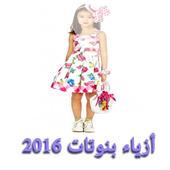 ازياء بنات صغار 2016 icon