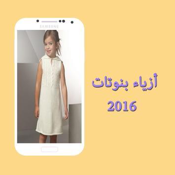 ازياء بنات صغار 2016 poster