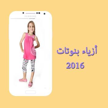 ازياء بنات صغار 2016 apk screenshot