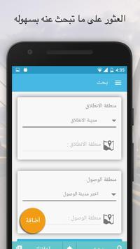 المستثمر العربي apk screenshot