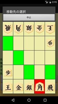 55将棋 apk screenshot