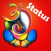 Ganesh Chaturthi Wishes 2018 icon