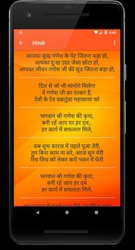 Ganesh Chaturthi Wishes 2018 screenshot 1