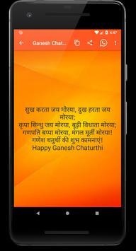 Ganesh Chaturthi Wishes 2018 screenshot 5