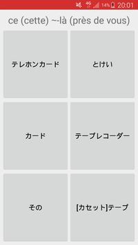 Minna No Nihongo Vocabulaire (Unreleased) apk screenshot