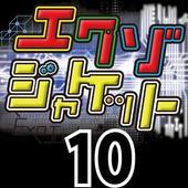 エクゾジャケット10 icon