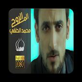 المنشد محمد الحلفي icon