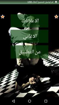 المنشد محمد الحلفي poster