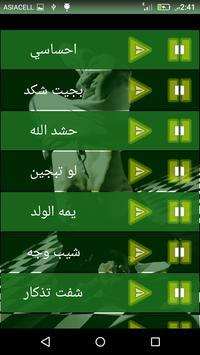 المنشد محمد الحلفي apk screenshot