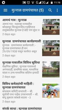 Mutnal Grampanchayat screenshot 5