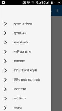 Mutnal Grampanchayat screenshot 1