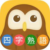 スライド四字熟語-Slide idioms icon
